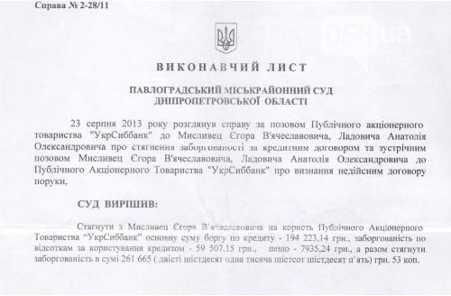 Бизнес в РФ, мошенничество и новые квартиры: как днепровский блогер зарабатывает на критике ситуации в Украине, фото-2