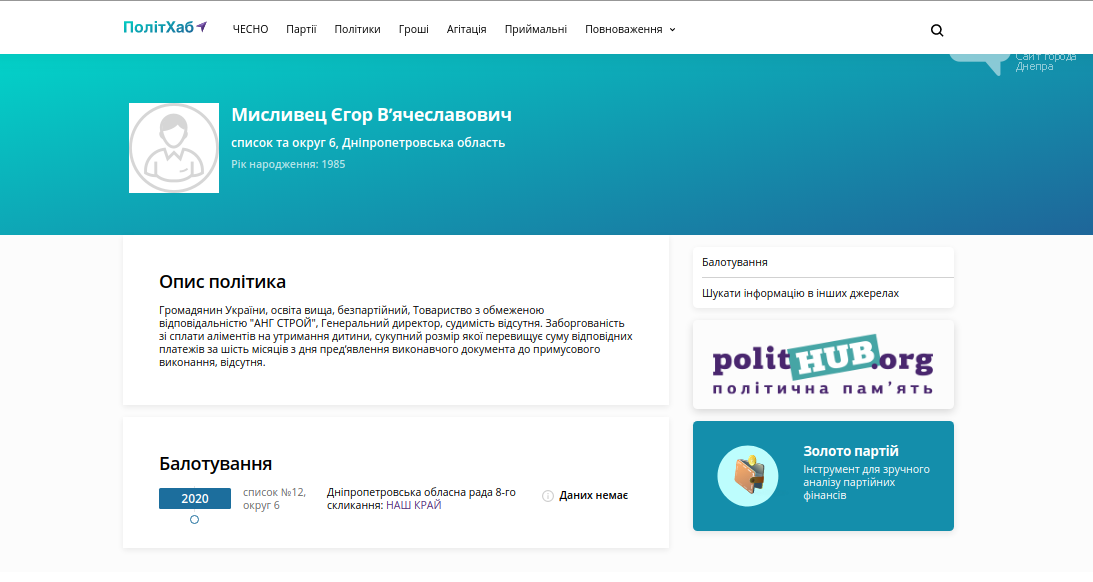 Бизнес в РФ, мошенничество и новые квартиры: как днепровский блогер зарабатывает на критике ситуации в Украине, фото-4