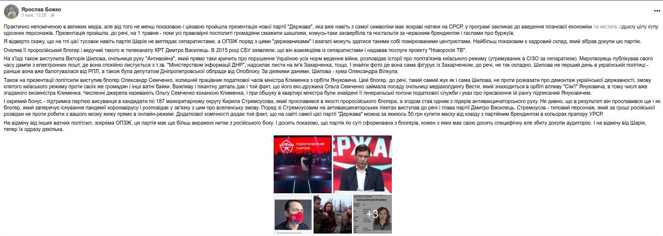 Бизнес в РФ, мошенничество и новые квартиры: как днепровский блогер зарабатывает на критике ситуации в Украине, фото-5