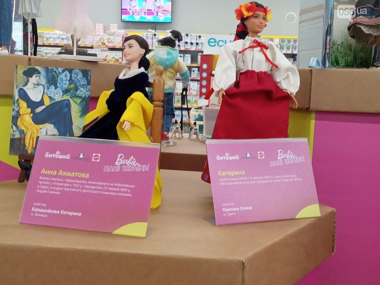В Днепре продолжают гостить куклы Barbie, - ФОТО, фото-8