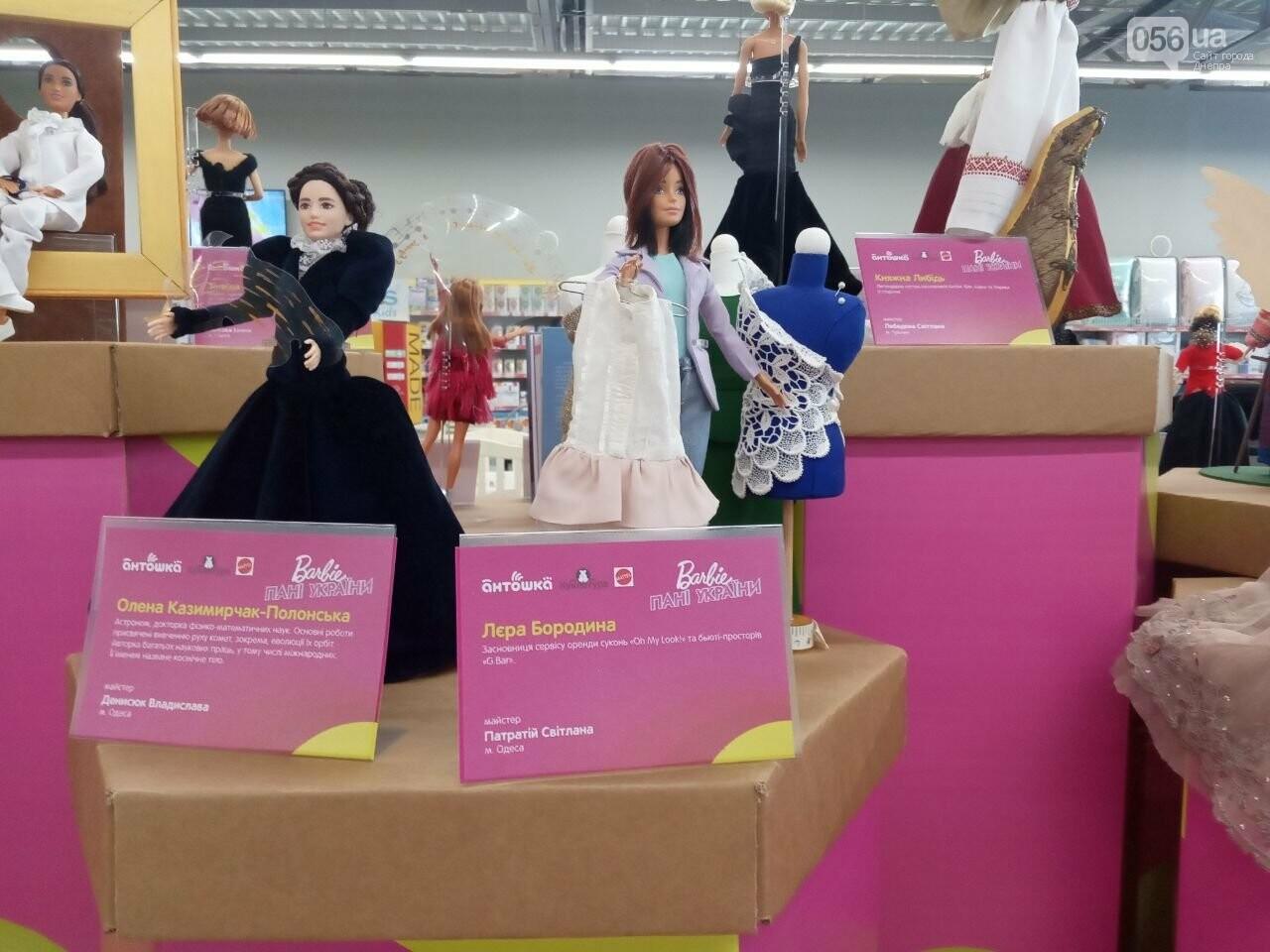 В Днепре продолжают гостить куклы Barbie, - ФОТО, фото-4