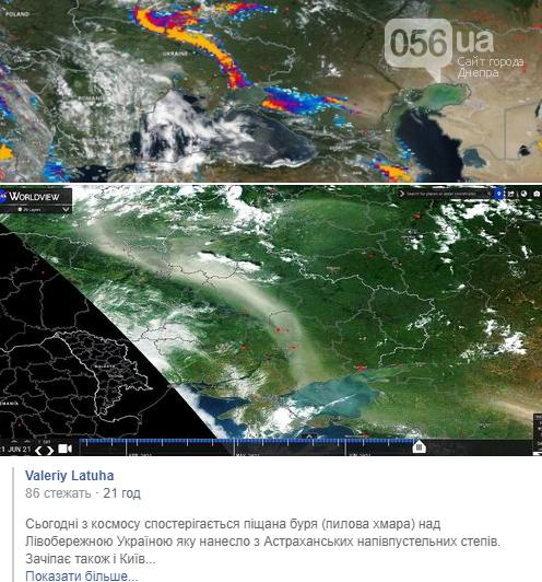 Днепр накрыла мгла с востока: пылевая буря пришла из астраханских степей, фото-1