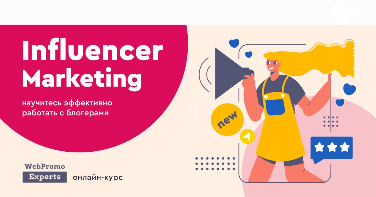 Как использовать Іnfluencer-маркетинг в 2021 году?, фото-1