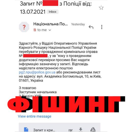В Украине появился очередной вид мошенничества: как днепрянам себя обезопасить, фото-1