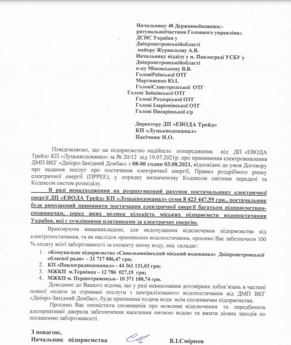 Предупреждение об отключении: 300 тысяч жителей Днепропетровщины могут остаться без воды из-за долгов «Днепр-Западный Донбасс», фото-1
