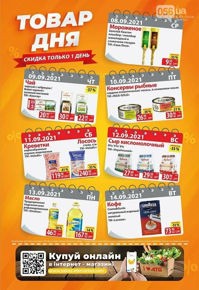 Самые выгодные акции и скидки в супермаркетах Днепра, фото-1