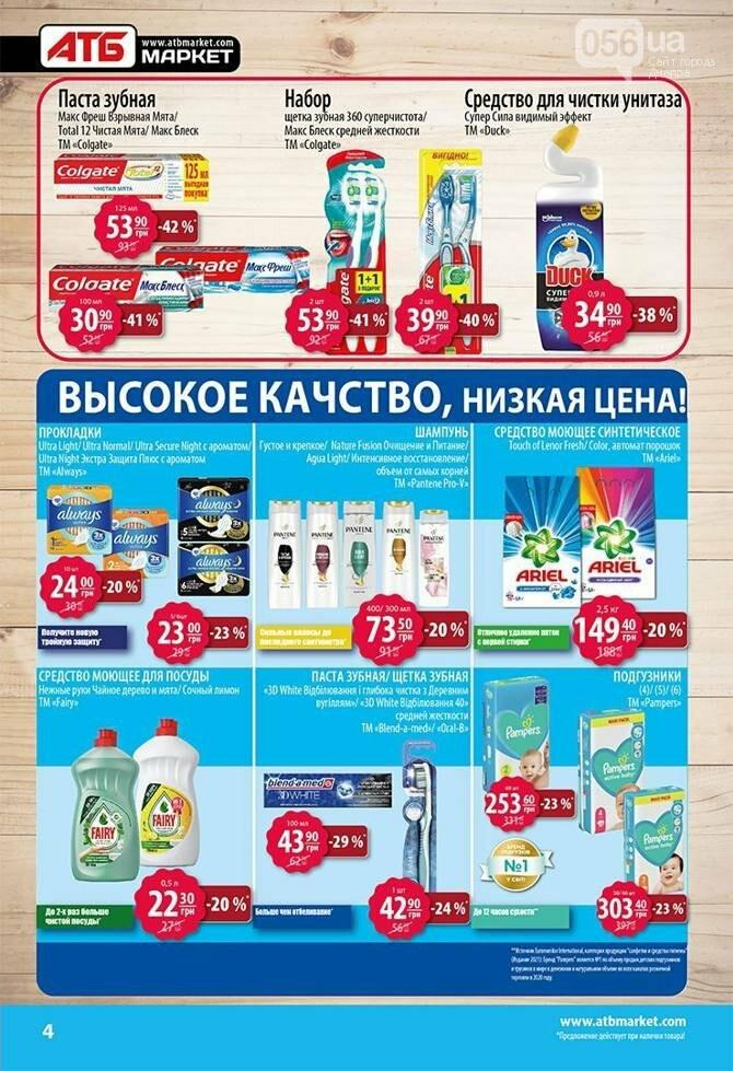 Самые выгодные акции и скидки в супермаркетах Днепра, фото-3
