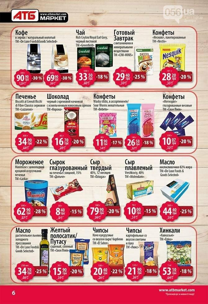 Самые выгодные акции и скидки в супермаркетах Днепра, фото-5