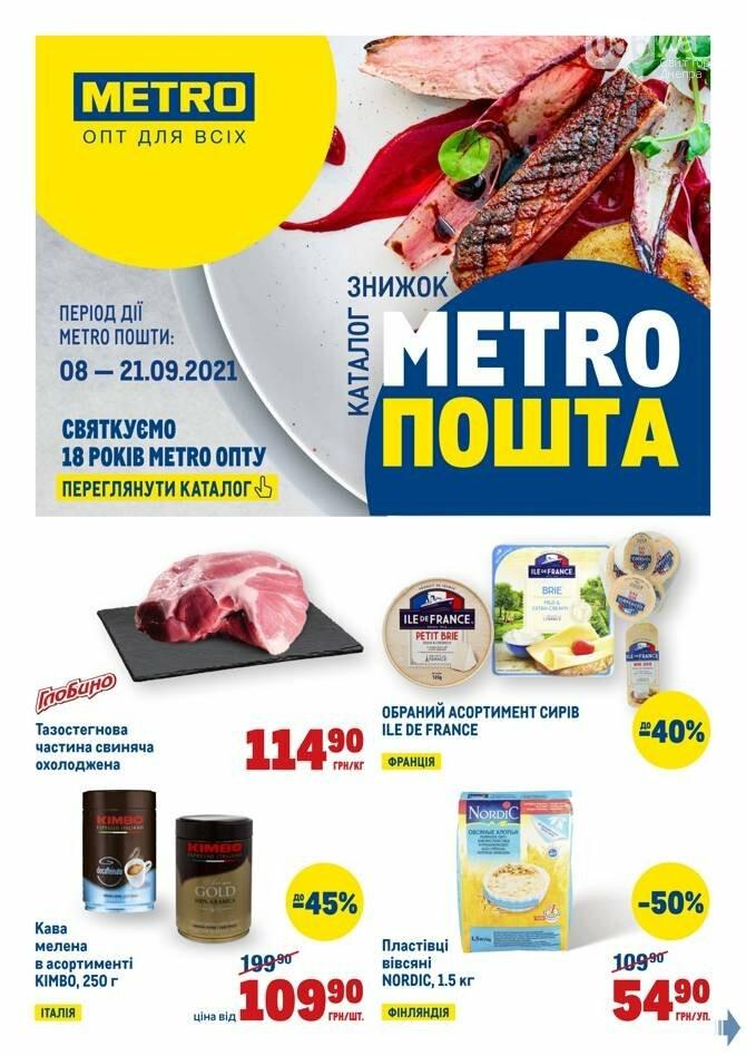 Самые выгодные акции и скидки в супермаркетах Днепра, фото-19