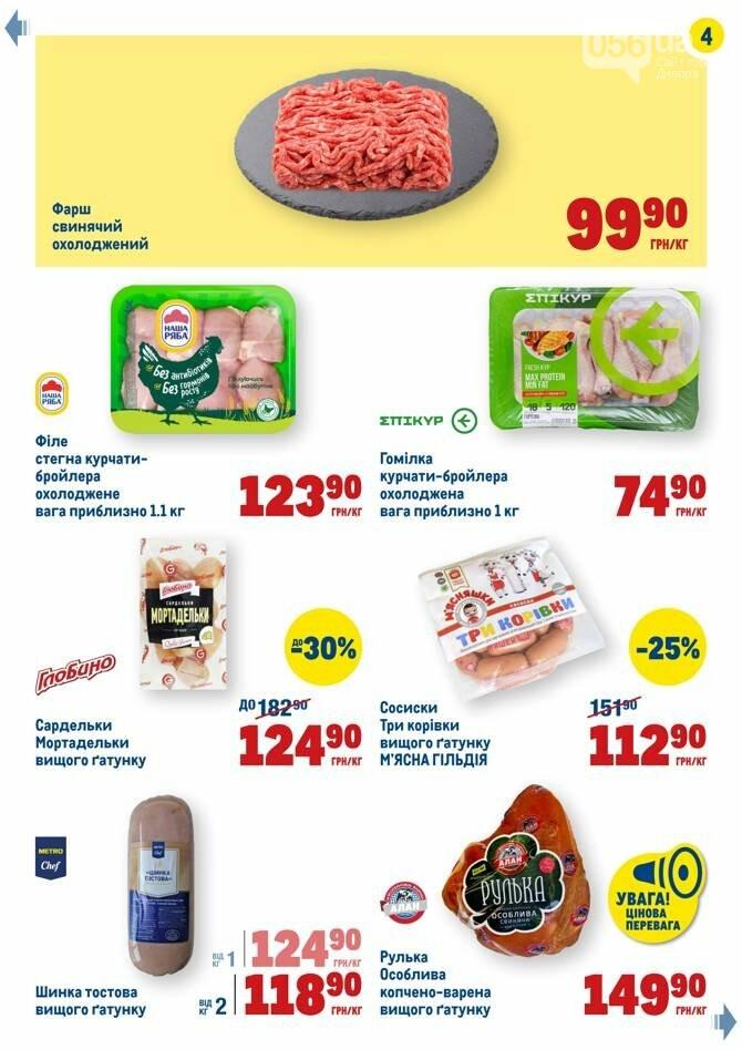 Самые выгодные акции и скидки в супермаркетах Днепра, фото-22