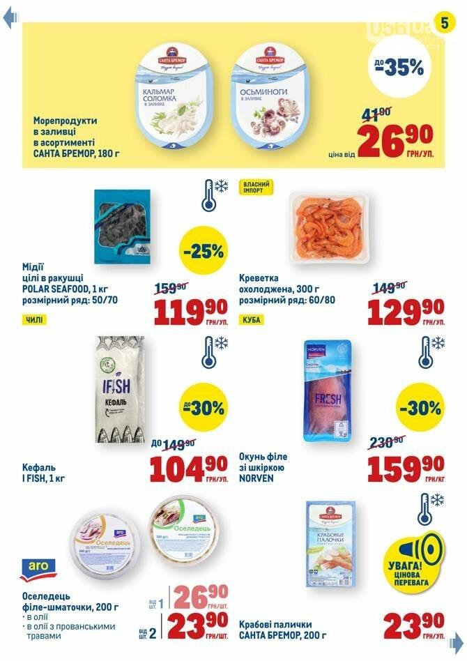 Самые выгодные акции и скидки в супермаркетах Днепра, фото-23