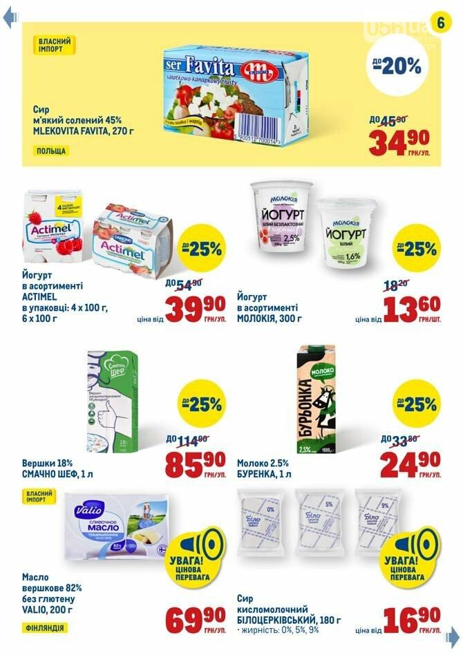 Самые выгодные акции и скидки в супермаркетах Днепра, фото-24