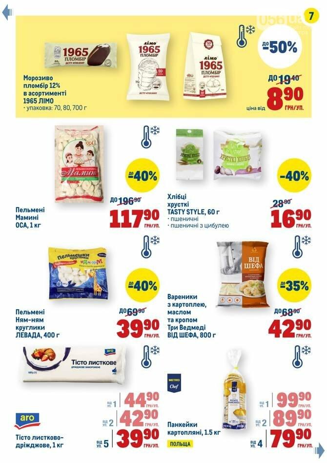 Самые выгодные акции и скидки в супермаркетах Днепра, фото-25