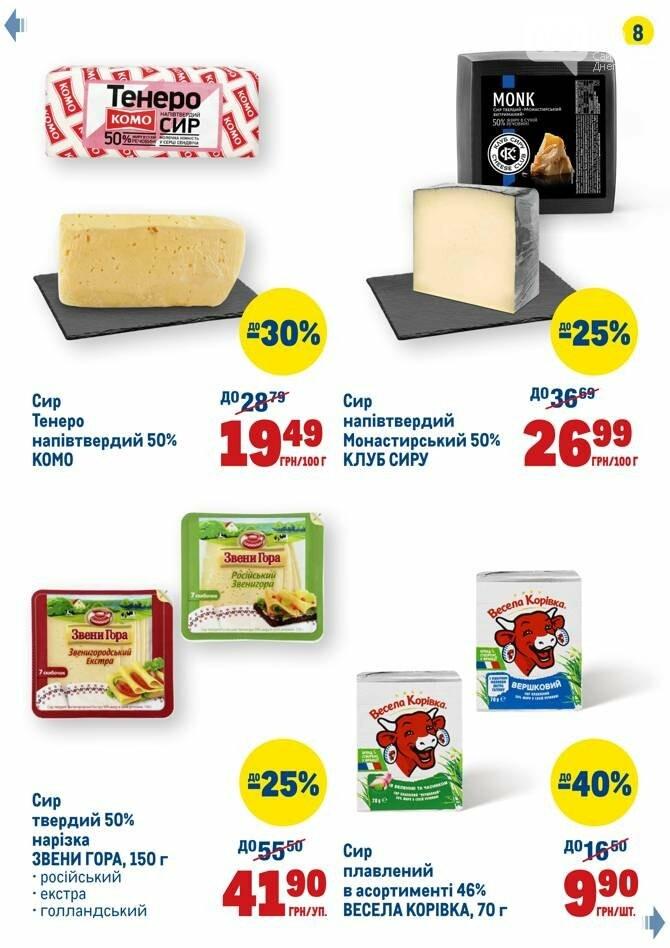 Самые выгодные акции и скидки в супермаркетах Днепра, фото-26