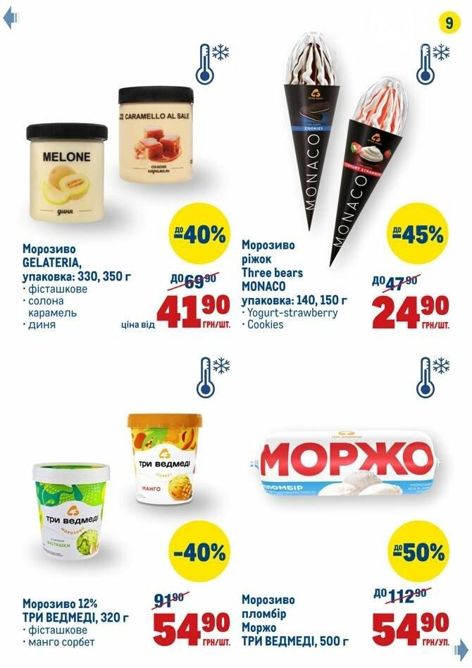 Самые выгодные акции и скидки в супермаркетах Днепра, фото-27