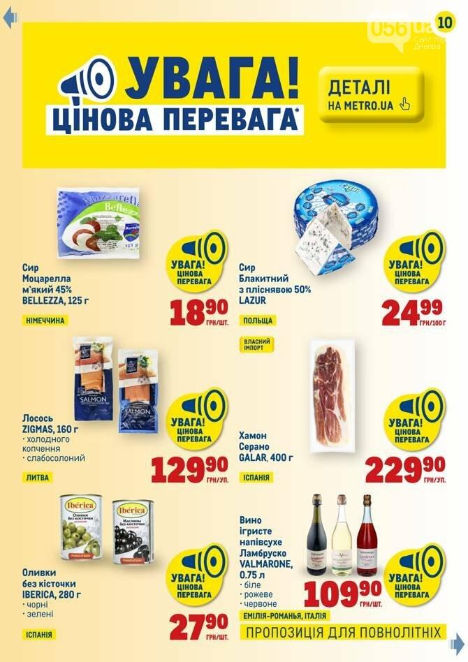 Самые выгодные акции и скидки в супермаркетах Днепра, фото-28