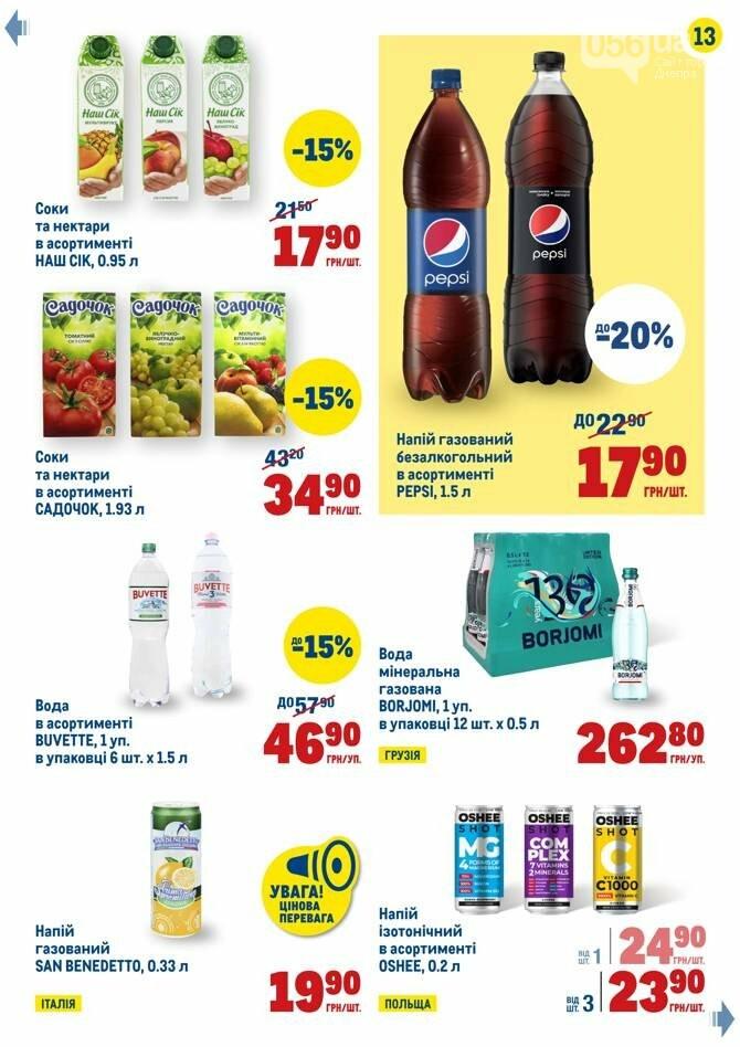 Самые выгодные акции и скидки в супермаркетах Днепра, фото-31
