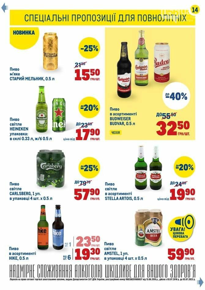 Самые выгодные акции и скидки в супермаркетах Днепра, фото-32