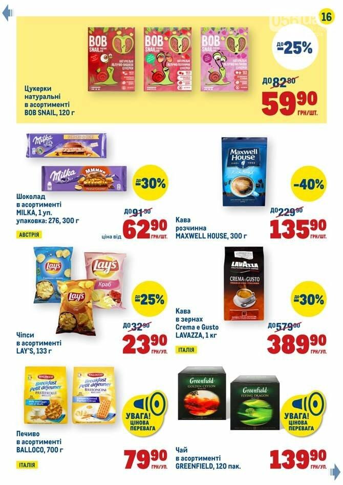 Самые выгодные акции и скидки в супермаркетах Днепра, фото-34