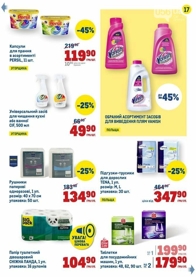 Самые выгодные акции и скидки в супермаркетах Днепра, фото-35