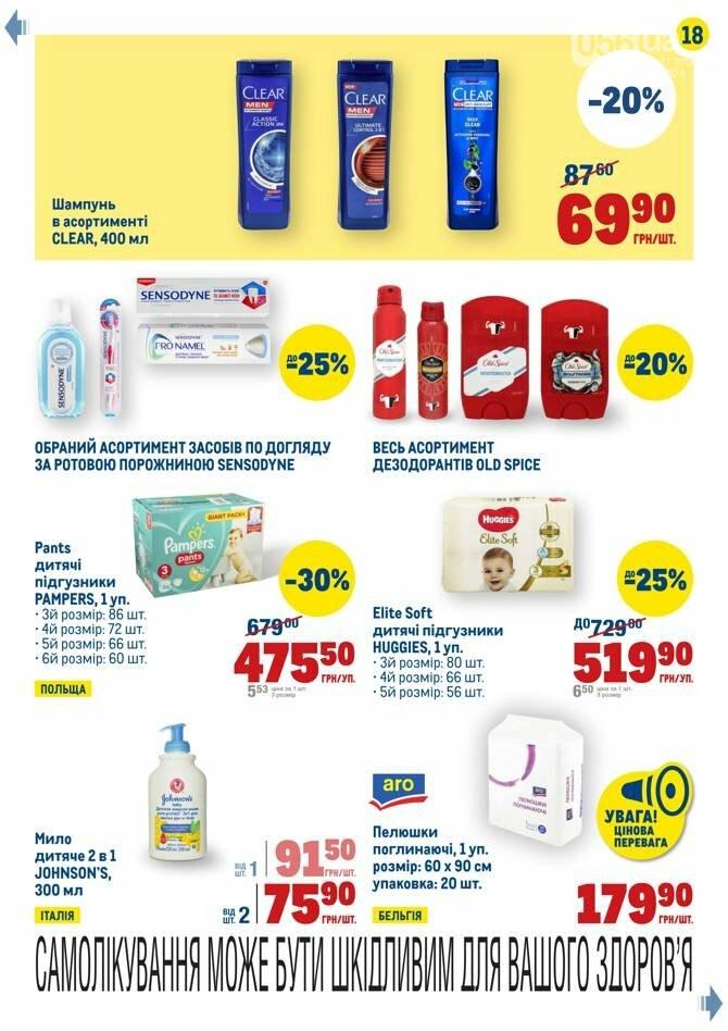 Самые выгодные акции и скидки в супермаркетах Днепра, фото-36