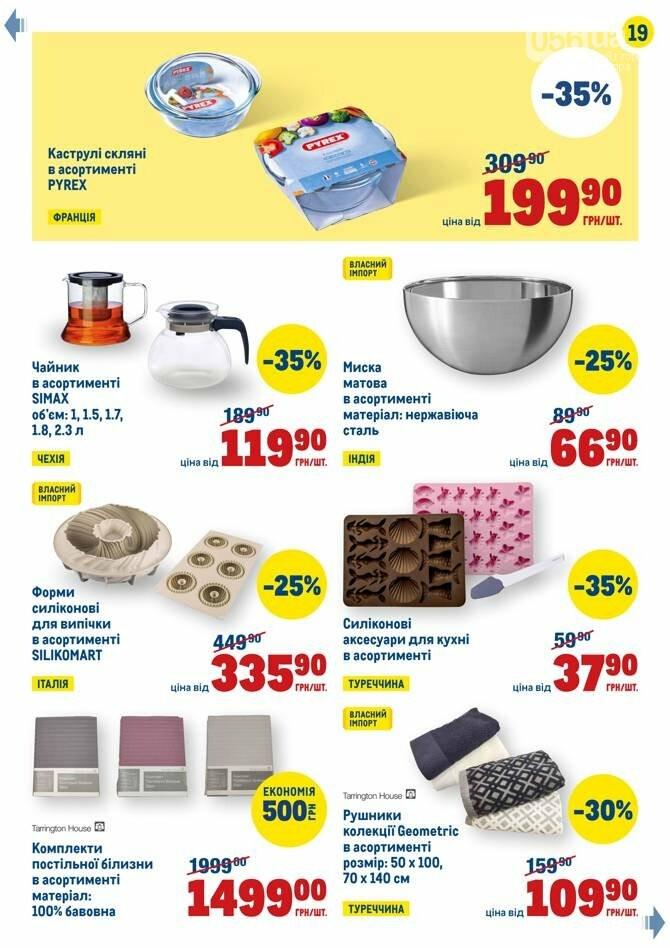 Самые выгодные акции и скидки в супермаркетах Днепра, фото-37
