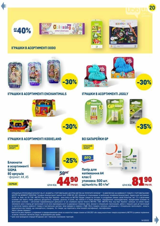 Самые выгодные акции и скидки в супермаркетах Днепра, фото-38