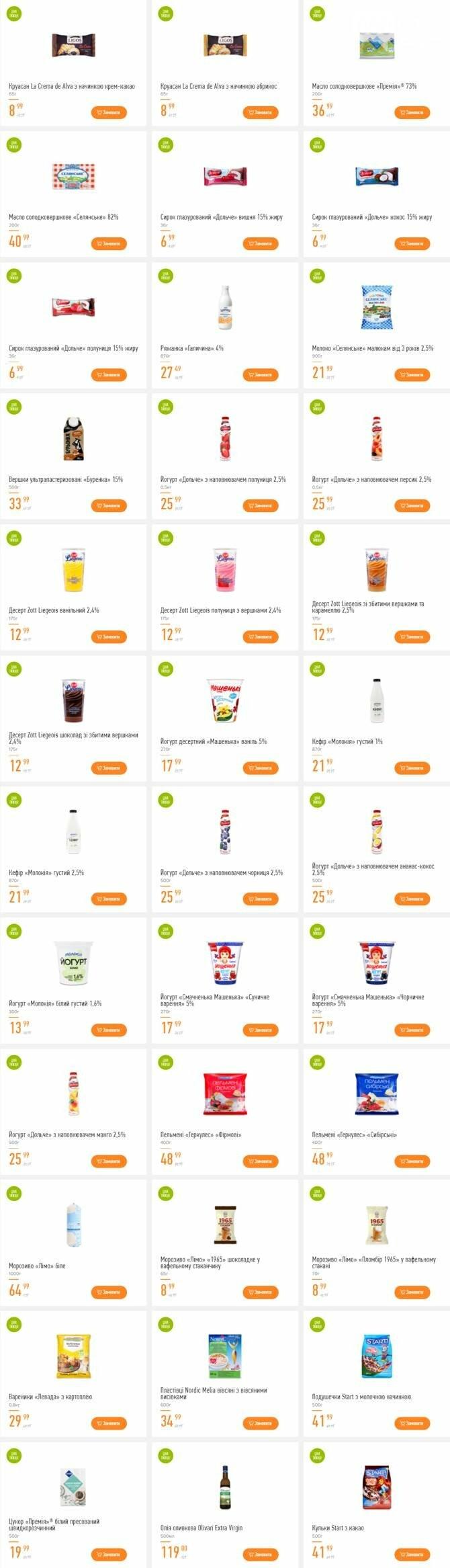 Самые выгодные акции и скидки в супермаркетах Днепра, фото-15