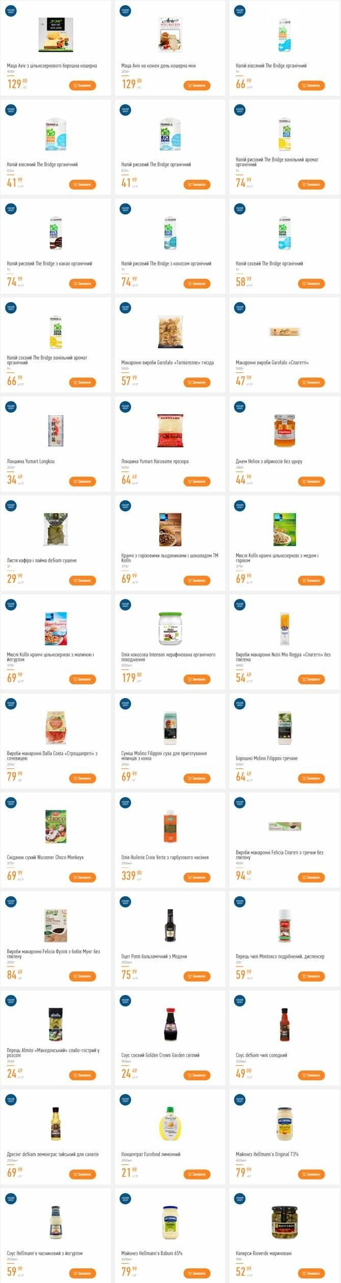 Самые выгодные акции и скидки в супермаркетах Днепра, фото-17