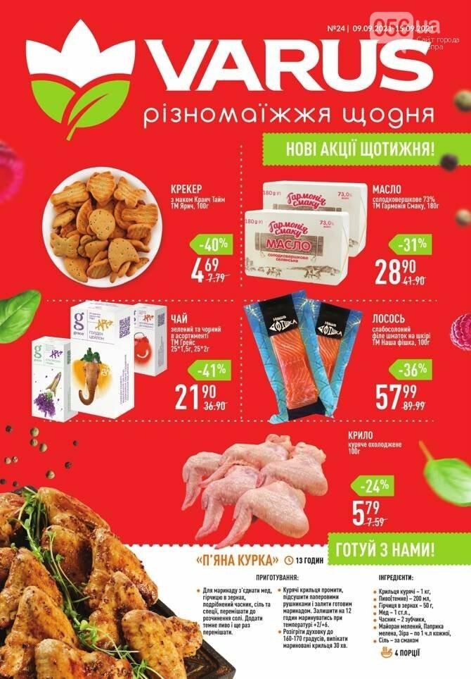 Самые выгодные акции и скидки в супермаркетах Днепра, фото-6