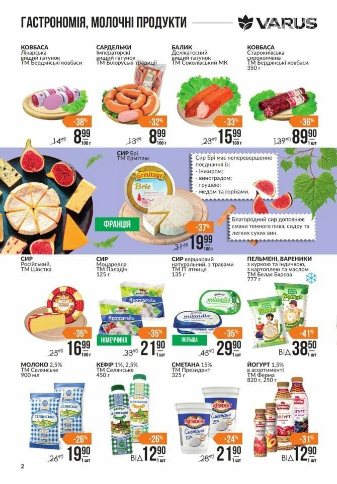 Самые выгодные акции и скидки в супермаркетах Днепра, фото-7