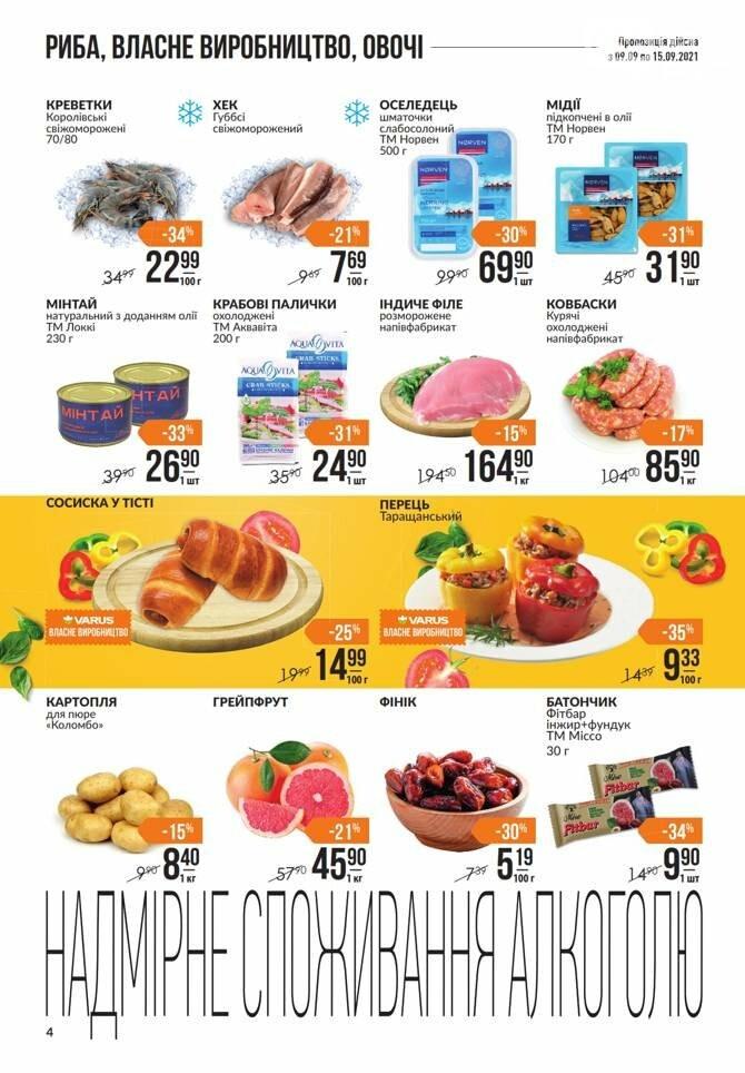 Самые выгодные акции и скидки в супермаркетах Днепра, фото-9