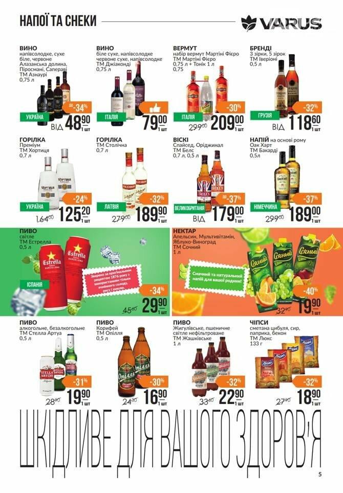 Самые выгодные акции и скидки в супермаркетах Днепра, фото-10