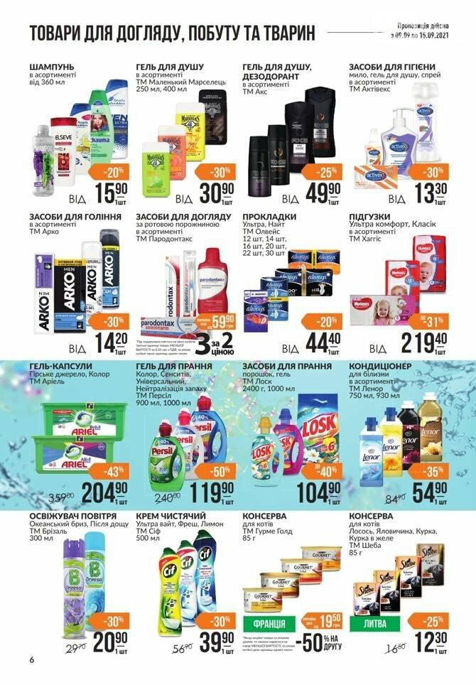 Самые выгодные акции и скидки в супермаркетах Днепра, фото-11