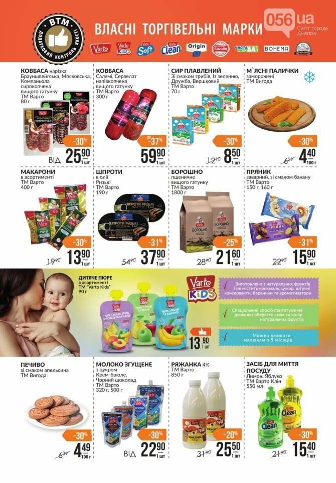 Самые выгодные акции и скидки в супермаркетах Днепра, фото-13