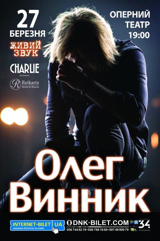 Олег винник концерт в днепропетровске 2017 цена билета самара концерты афиша на март 2017