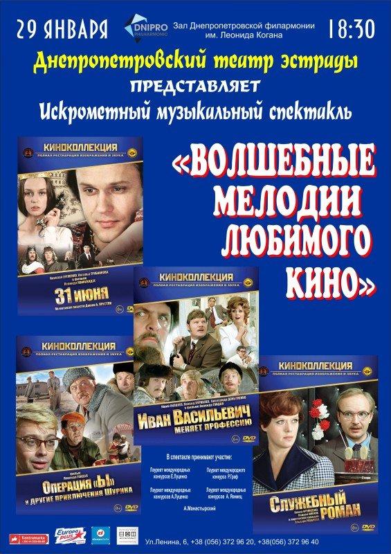 Афиша кино в днепропетровске 2015 билеты театр i одесса