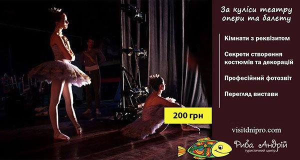 Днепр афиша театра оперы и балета на билеты без места в театр