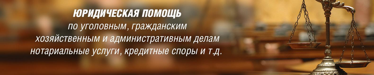 юридические консультации орджоникидзевский район бесплатно