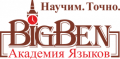 Академия языков Big Ben, услуги перевода