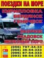 Поездки на Азовское и Чёрное море, Цены ниже автовокзала, Dnepr-333