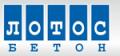 Лотос - автоперевозки - доставка, перевозка бетона, цемента, песка и щебня