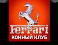 Ferrari, Феррари конный клуб