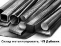 Склад металлопроката, ЧП Дубовик
