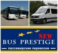 BusPrestigeNEW- Перевозки Днепр - Москва, Днепр - Санкт-Петербург, Воронеж, Брянск