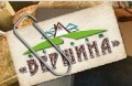 """Ресторан """"Вершина"""" в Карпатах"""