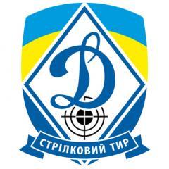 Логотип - Динамо, Спортивно-стрелковый тир