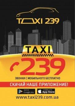 Логотип - Недорогое ТАКСИ 239 в Днепре