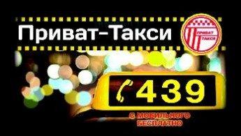 Логотип - Приват-такси, 439 с мобильного бесплатно