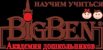 Логотип - Big Ben Академия дошкольников, английский для детей